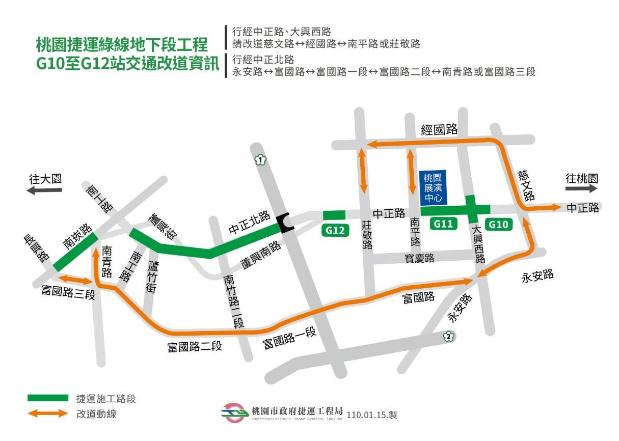 桃園捷運綠線地下段工程G10至G12站交通改道資訊