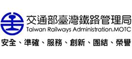 Taiwan Railways Administration(台灣鐵路局)