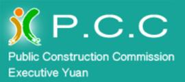 PCC公共工程委員會