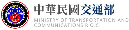 MOTC(交通部)